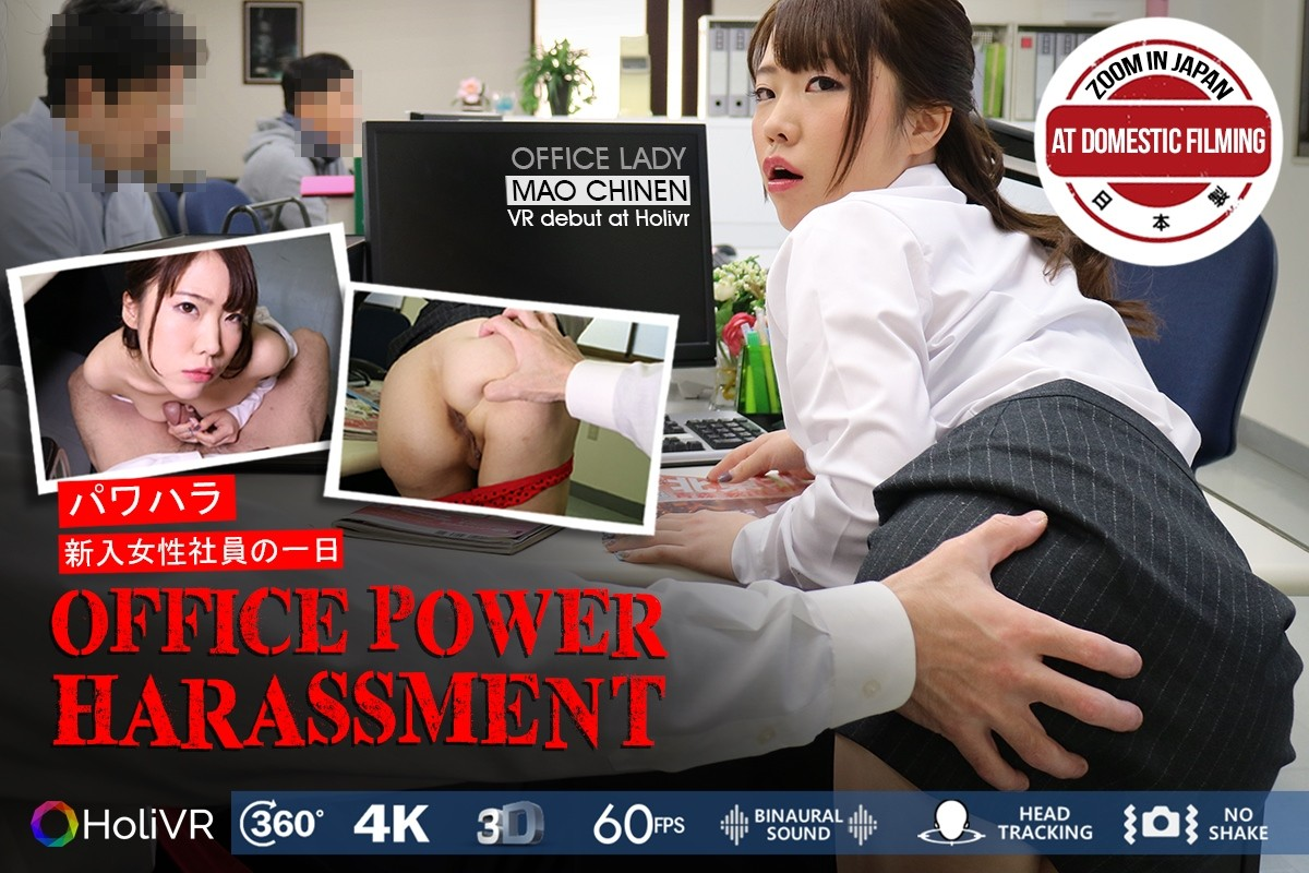 Office Power Harassment